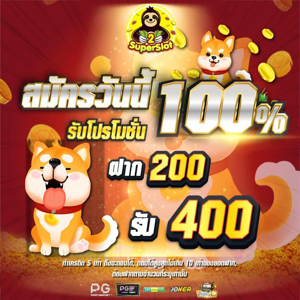 superslot freebonus 100