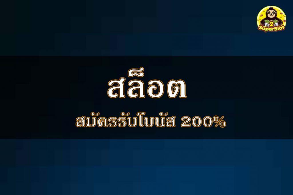 สล็อต ฝาก-ถอนออโต้ บริการดี 24 ชม. สมัครรับโบนัส 200%